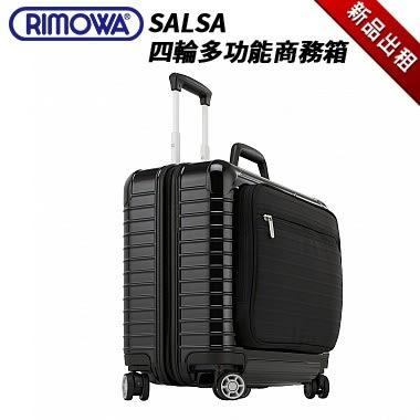 RIMOWA 行李箱出租 Salsa Deluxe系列 Hybrid 中型四輪商務箱
