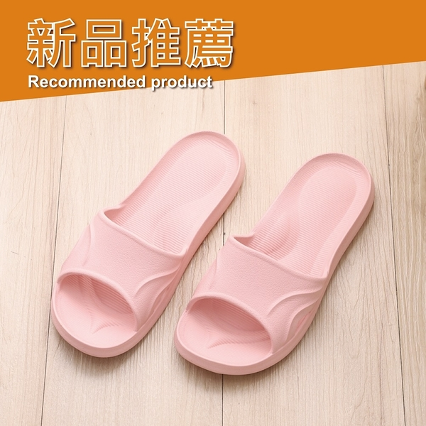 【333家居鞋館】輕量簡約 輕盈休閒室內拖鞋-淺粉