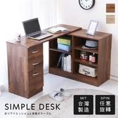 工作桌 書櫃桌 L型百變功能書桌櫃 辦公桌 電腦桌 茶几桌 衣櫃 書櫃 書桌 電腦椅 兒童桌 DE006 澄境
