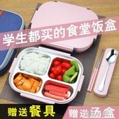 不銹鋼保溫簡約學生食堂打飯飯盒高中生韓國可愛便當盒成人帶蓋 藍嵐