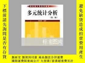 二手書博民逛書店21世紀統計學系列教材:多罕見統計分析(第2版)4953 何曉羣