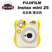 贈:相片手創禮盒+相本+原廠束口袋+底片框貼 FUJIFILM Instax mini 25 拍立得 【台南-上新】 即可拍 相機