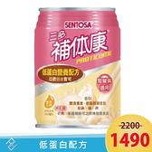 【下單數量2送全聯禮券100元】三多 補体康 低蛋白營養配方(240mlx24罐/箱) 補體康