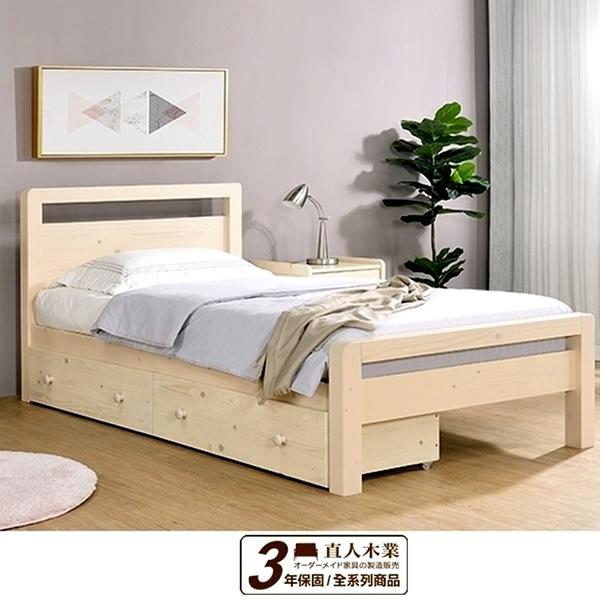 日本直人木業--NEW WORLD月亮白全實木3.5尺單人床組(沒有附抽屜)