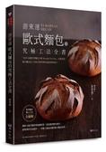 游東運  歐式麵包的究極工法全書【城邦讀書花園】
