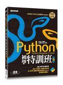 Python初學特訓班(第三版):從快速入門到主流應用全面實戰(附250分鐘影音教學/..