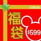福袋~迪士尼商品感恩回饋超值5件組迪士尼好禮福袋599元女衣