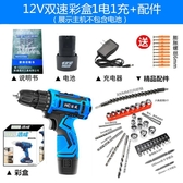 12V充電電動螺絲刀 家用多功能小型手槍鉆鋰電手鉆無線電轉 zh4504【原創風館】