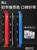 口琴 上海國光口琴24孔復音C調初學者學生兒童成人自學入門口風琴樂器 韓菲兒