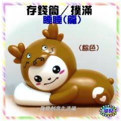 睡睡龍存錢筒 睡睡熊存錢筒 撲滿 兒童節禮物 生日禮物 (棕色)-艾發現