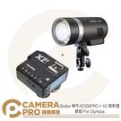 ◎相機專家◎ Godox 神牛 AD300Pro + X2 發射器 套組 For Olympus 棚燈 開年公司貨