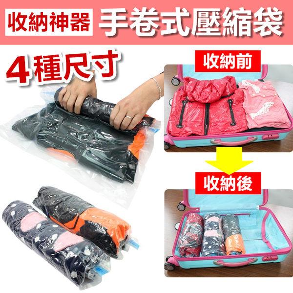4種尺寸 手捲式 真空 壓縮袋 衣物 收納袋 旅行袋 真空袋 出國必備【RB455】