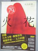 【書寶二手書T8/翻譯小說_KCP】火花_又吉直樹