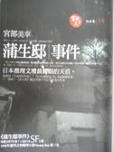 【書寶二手書T6/一般小說_JNJ】蒲生邸事件_宮部美幸