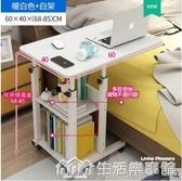 可移動床邊桌家用簡易電腦桌學生宿舍床上書桌臥室懶人簡約小桌子『男神港灣』