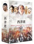 西津渡 DVD ( 蔡少芬/薛佳凝/黃海冰/修慶/宗峰岩/王力可 )