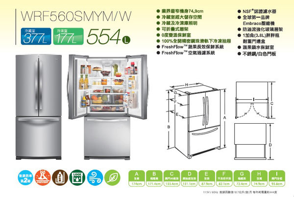 【Whirlpool惠而浦】554L上法式三門電冰箱 WRF560SMYW