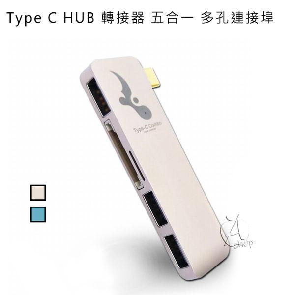 【A Shop】 Type C HUB 轉接器 五合一 多孔連接埠-2色 For New MacBook Pro