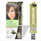 美娜圖塔 染洗護三合一植萃染髮霜(6.1自然棕色) [99998]植萃橄欖系列