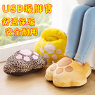USB貓爪 加溫 暖腳寶 暖腳器 暖手寶...