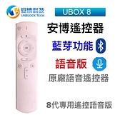 UB8 安博原廠藍芽語音遙控器