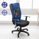 ☆幸運草精緻生活館☆高級T型透氣網布電腦椅-(5色可選) 書桌椅 辦公椅 兒童椅