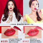 韓國LANEIGE 時尚炫色訂製唇膏 1.5g