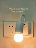 感應燈 智慧聲光控開關燈座 聲控led燈家用過道樓道樓梯臥室廁所感應燈 ATF polygirl