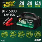 Battery Tender BT15000汽車機車電池充電器/免拆電池充電/12V15A/脈衝式/去硫化/電瓶充電器
