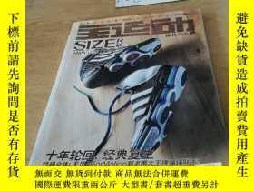二手書博民逛書店全運動,尺碼,罕見定義中國sneaker文化的標尺,2010.1Y211077