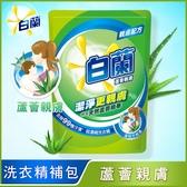 白蘭蘆薈親膚洗衣精補充包 1.6kg_聯合利華