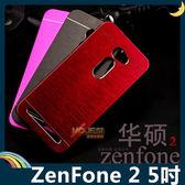 ASUS ZenFone 2 5吋 金屬拉絲手機殼 PC硬殼 髮絲紋層次質感 保護套 手機套 背殼 外殼