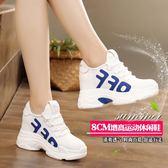 内增高鞋 新款內增高運動鞋韓版百搭透氣小白鞋坡跟厚底休閑鞋