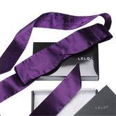 情趣用品 推送潤滑液再9折♥瑞典LELO絲綢系列 INTIMA SILK BLINDFOLD純絲綢眼罩3色情趣用品