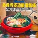 (全新福利品)多偉多功能電氣鍋 DE-7126H