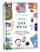 (二手書)雜貨風色鉛筆練習手帖:美味甜點、清新花草、廚房工具,180個生活雜貨×10..