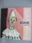 【書寶二手書T1/藝術_PGS】小丑人生-2010張義雄作品集