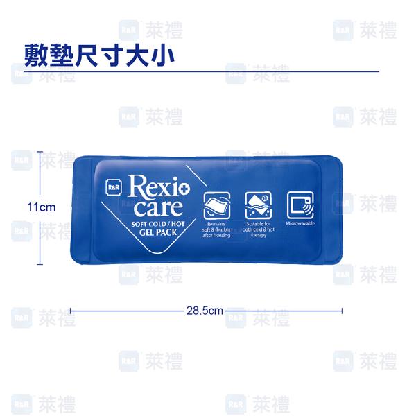 REXICARE 長效型冷熱敷墊 (M)