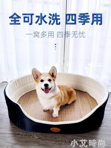 狗窩四季通用夏季涼窩墊泰迪涼席大型犬夏天用品柯基狗狗床寵物床 NMS小艾新品