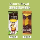 泰國 SIAM'S ROYAL 暹羅皇家芒果乾 (蜂蜜12g/椰奶17g) 水果乾 綠豆仁 白巧克力