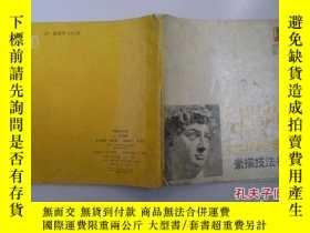 二手書博民逛書店罕見素描技法初步(初級美術技法叢書)Y2599 上海人民美術出版