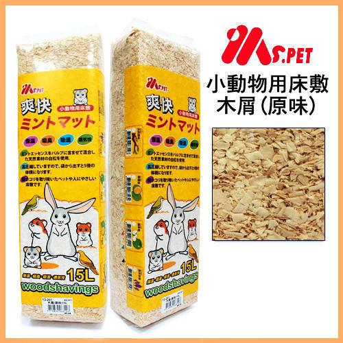 『寵喵樂旗艦店』日本Ms.Pet《爽快原味木屑(墊料)》15lrtes裝 (約1公斤)