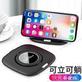 蘋果X無線充iPhoneX無線充電器 手機快充小米三星安卓通用無限 js9035『科炫3C』