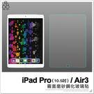 Apple iPad Pro 10.5 Air3 霧面 鋼化 玻璃貼 平板保護貼 防指紋保貼 玻璃貼 鋼化膜