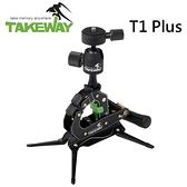 免運可分期 3C LiFe TAKEWAY T1 PLUS 鉗式腳架 T1 + G1 航太 鋁合金 球型雲台 附手機座 收納袋 公司貨