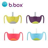 澳洲 b.box 專利吸管三用碗 (四色可選)