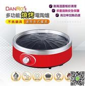 丹露DANRO-多功能燒烤電陶爐 MKS免運