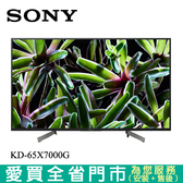 SONY 65型4K液晶電視KD-65X7000G含配送到府+標準安裝【愛買】