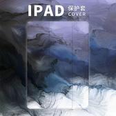 ipad air2保護套簡約新款pro10.5藍紫抽象油畫迷你4創意mini2外殼皮套 萬客居