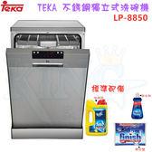 【含基本安裝+舊機回收】德國TEKA LP-8850 不鏽鋼獨立式洗碗機 LED螢幕+304不锈鋼材質 110V